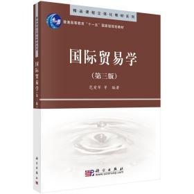 国际贸易学 范爱军 科学出版社 9787030246066