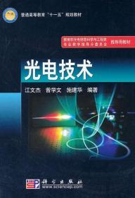 光电技术 江文杰,曾学文,施建华 编著 科学出版社 9787030231895