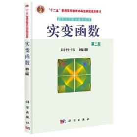 实变函数 周性伟 编著 科学出版社 9787030183866