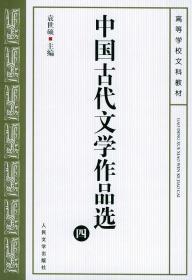 中国古代文学作品选 袁世硕 主编 人民文学出版社 9787020038008