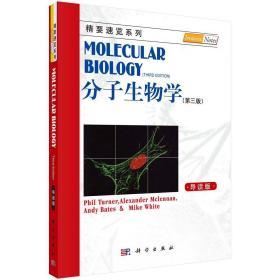 分子生物学 Philip Turner 科学出版社 9787030252289