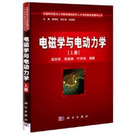 电磁学与电动力学 胡友秋 程福臻 叶邦角 著 科学出版社