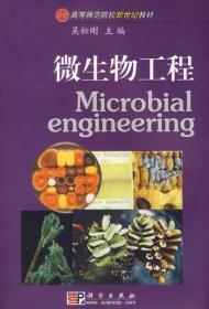 微生物工程 吴松刚 主编 科学出版社 9787030140296
