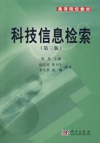 科技信息检索 陈英 主编,赵宏铭 等编著 科学出版社