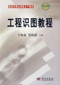 工程识图教程 卜林森 贾皓丽 编 科学出版社 9787030118370