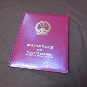 1998年中华人民共和国邮票(年册)