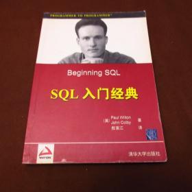 SQL 入门经典