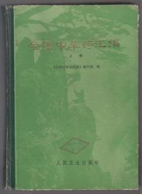 全国中草药汇编(上册)(86年精装16开1版3印)