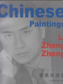 李蒸蒸国画(2003年大12开1版1印)