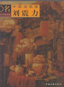10名优秀美术家选集---中国油画家.刘震力(2004年大12开1版1印)