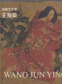 油画艺术家 王俊英(2003年精装大12开1版1印)