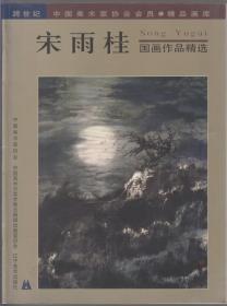 宋雨桂国画作品精选(98年大16开1版1印)