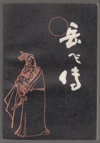 评书:岳飞传(下)(81年1版1印)