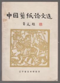中国剪纸论文选(90年出版)