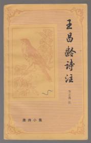 王昌龄诗注(唐诗小集)(84年小32开1版1印)