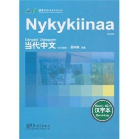 当代中文:汉字本(芬兰语版)