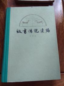 贩书偶记续编(精装)