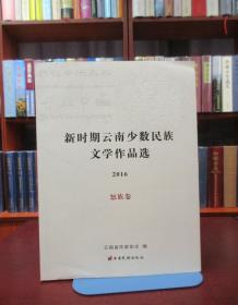 新时期云南少数民族文学作品选2016.怒族卷  一版一印   有折痕