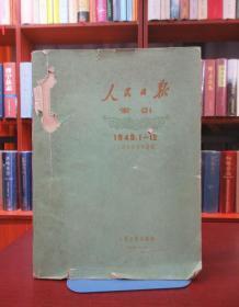 人民日报索引1949年1-12    一版一印