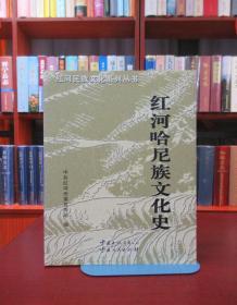 红河哈尼族文化史    一版一印