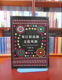 双江拉祜族文化风韵   一版一印