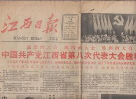 江西日报 1985年6月16日(中共江西省第八次代表大会胜利闭幕万绍芬致闭幕词、《理想。知识。事业》创刊百期)