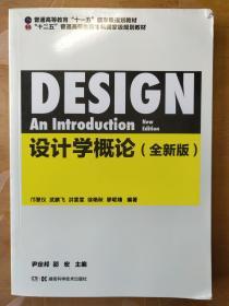 设计学概论(全新版)