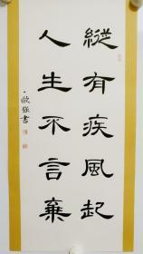 书法  隶书  纵有疾风起   33*66厘米  卡纸  可直接装框