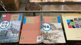 语文 九年级上册 人民教育