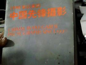 1990年以来的中国先锋摄影