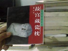 故宫藏瓷枕