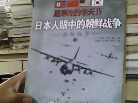 最寒冷的冬天Ⅳ:日本人眼中的朝鲜战争  下