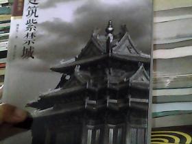 建筑紫禁城
