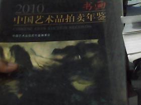2010中国艺术品拍卖年鉴:书画