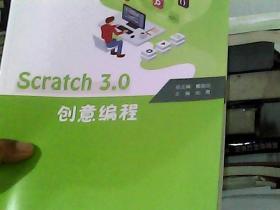 Scratch3.0创意编程/青少年人工智能教育系列