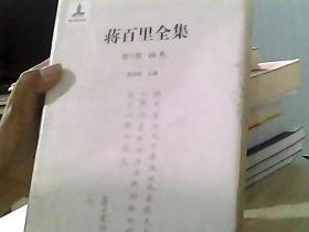 蒋百里全集(第六卷 函札)