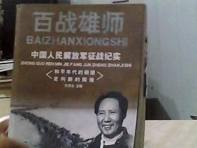 百战雄师:中国人民解放军征战纪实(卷五)