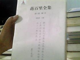 蒋百里全集(第八卷 附录)