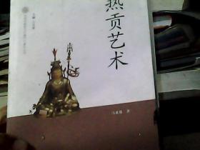 中国非物质文化遗产代表作丛书:热贡艺术
