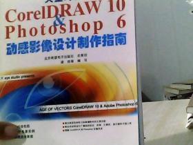 矢量时代CorelDRAW 10&Photoshop 6动感影像设计与制作指南