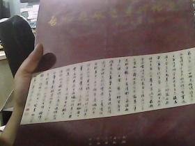 启功题跋书画碑帖选(下册)