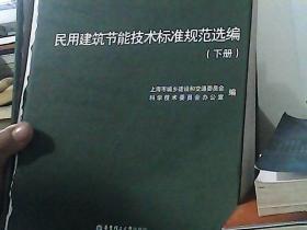民用建筑节能技术标准规范选编(下册)