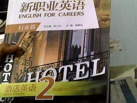 新职业英语 行业篇 酒店英语2 形成性评估手册