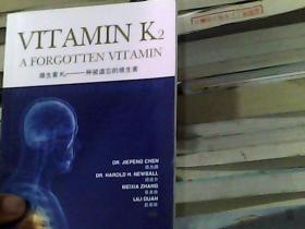 维生素K2——一种被遗忘的维生素