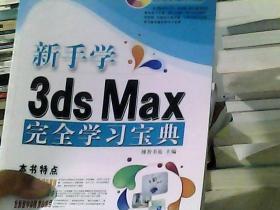 电脑新课堂系列:新手学3ds  Max 2011完全学习宝典