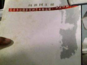 向祖国汇报:美术书法摄影民间艺术精品展(书法作品集)