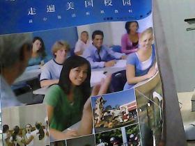 走遍美国校园:高中英语听说教程