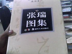 中国历代法书名碑原版放大折页之31:张瑞图集