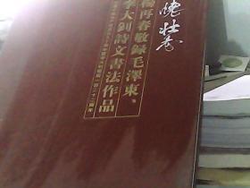 书怀壮志 : 杨再春敬录毛泽东、李大钊诗文书法作 品