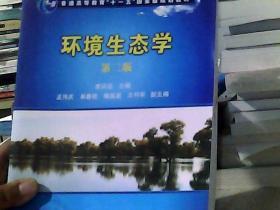 环境生态学(李洪远)(第二版)